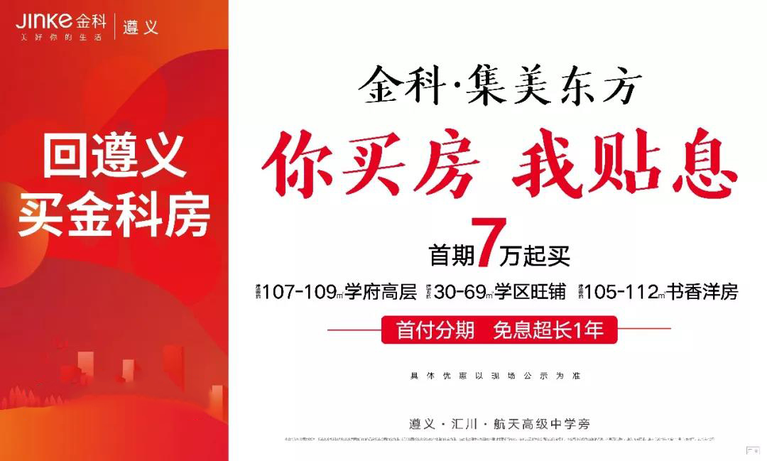 金科·集美东方:匠造品质洋房 礼遇格调人生-中国网地产