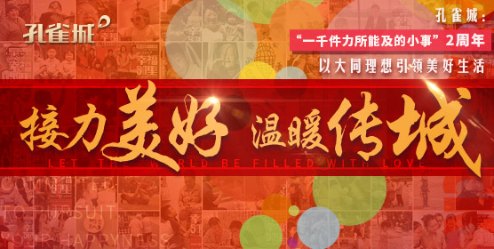孔雀城1000件小事:口碑持续发酵  推动城市向美-中国网地产