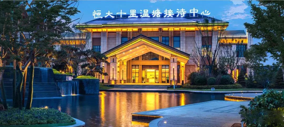恒大十里温塘  诗意旅居-中国网地产