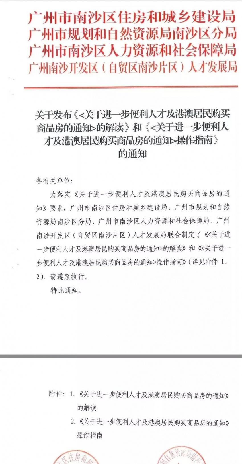广州市南沙区放松限购细则出炉-中国网地产