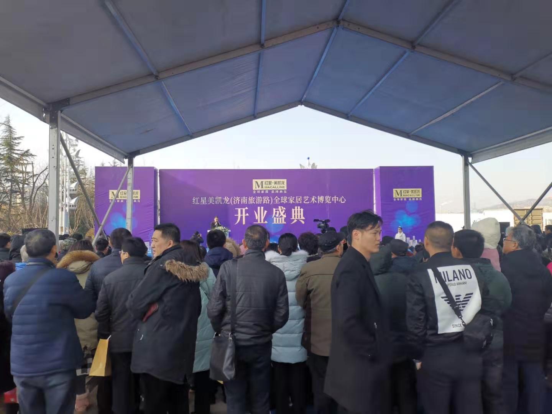 红星美凯龙布局山东再落一子  济南旅游路商场正式开业-中国网地产