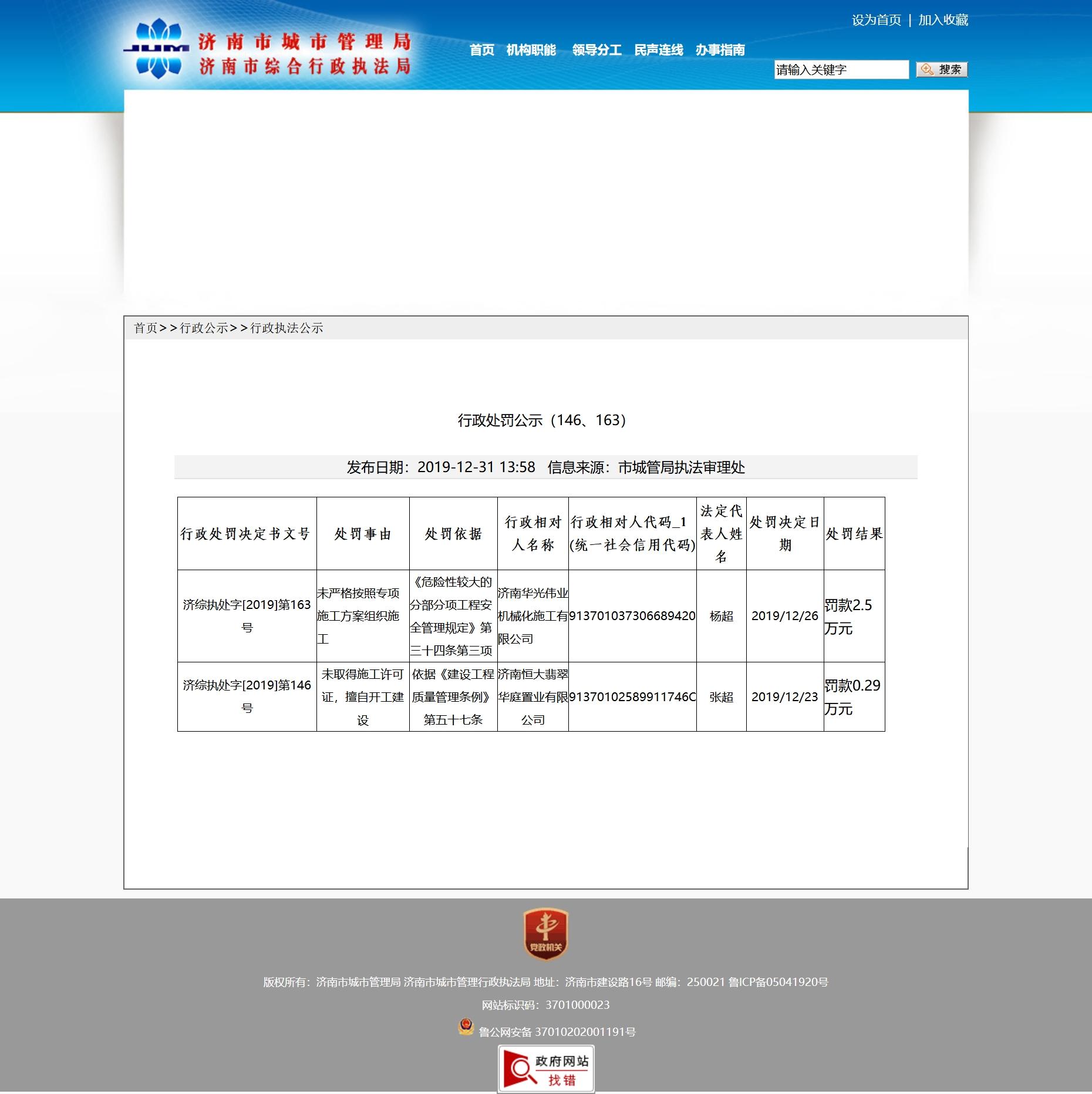 济南恒大翡翠华庭未取得施工许可擅自开工被市城管局处罚-中国网地产