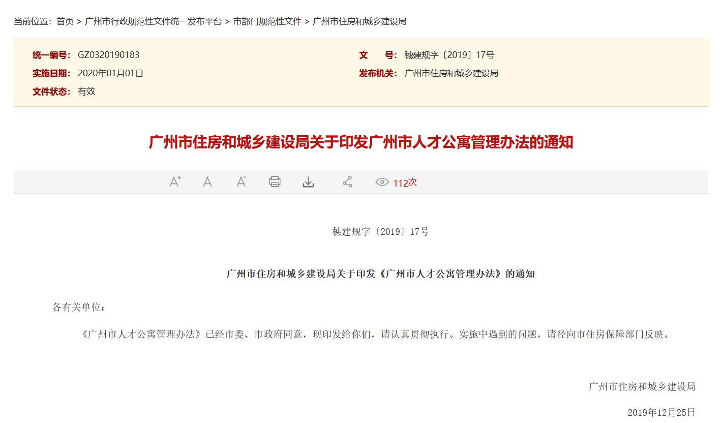 广州住建局发布人才住房新政:普通宅地配建面积不少于总建面10%-中国网地产