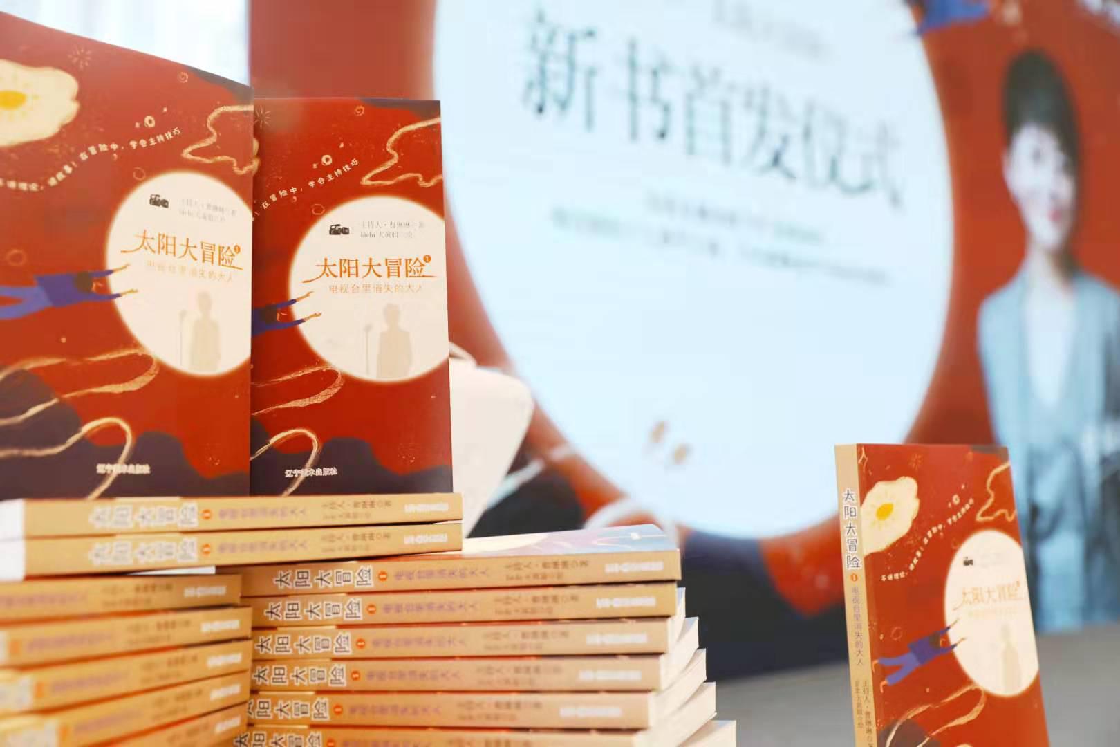 新书首发落幕 曹琳琳携大咖做客现场,看舞台上的光亮照亮成长-中国网地产