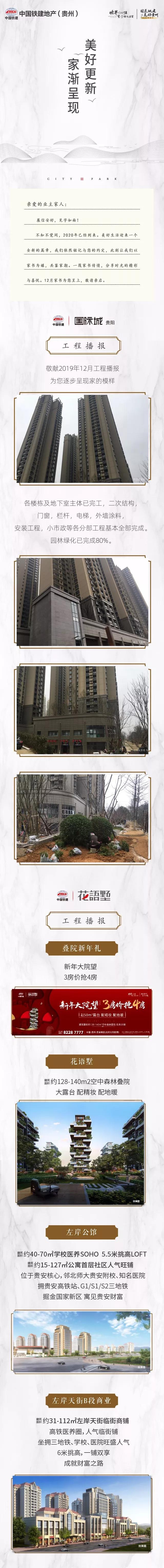中国铁建地产贵州 · 12月家书-中国网地产