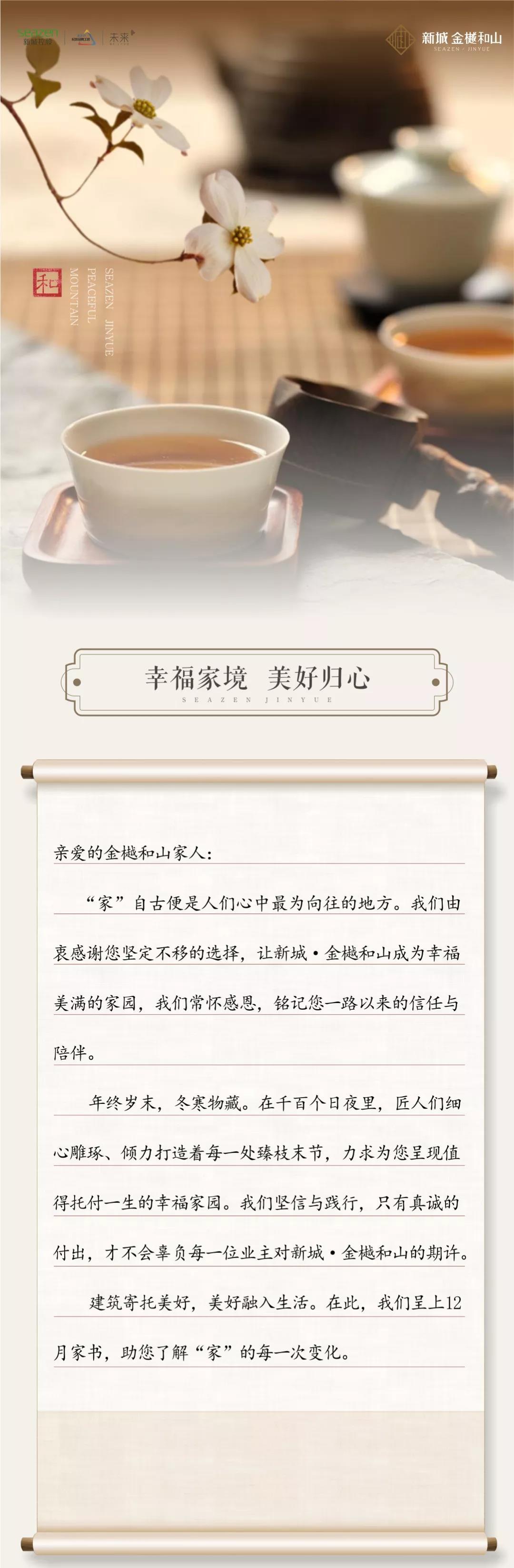 新城·金樾和山:见信如面 感谢您陪伴成长-中国网地产