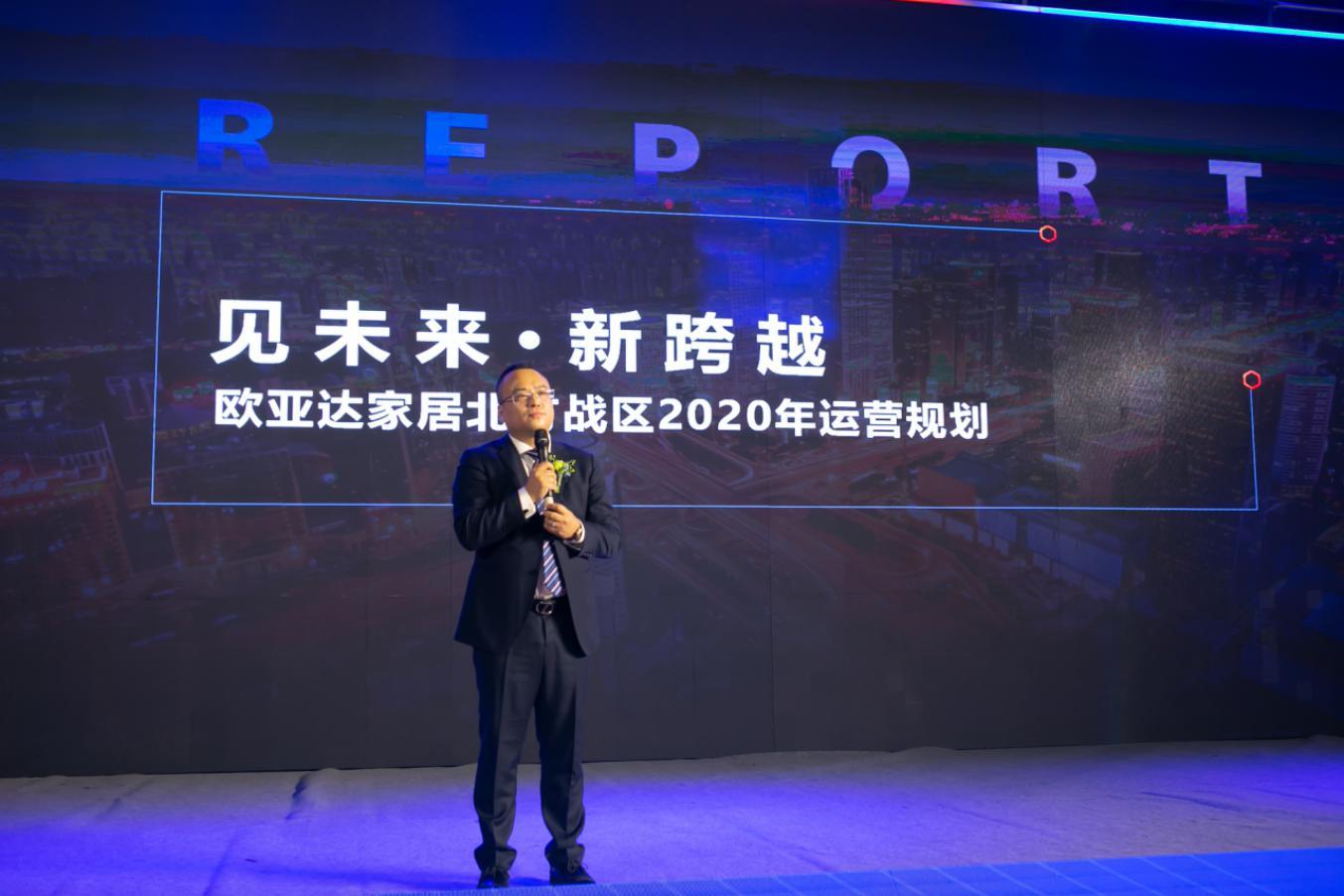 襄盛举.绘蓝图.新跨越  2020年欧亚达家居济南商场年度盛典精彩上演-中国网地产