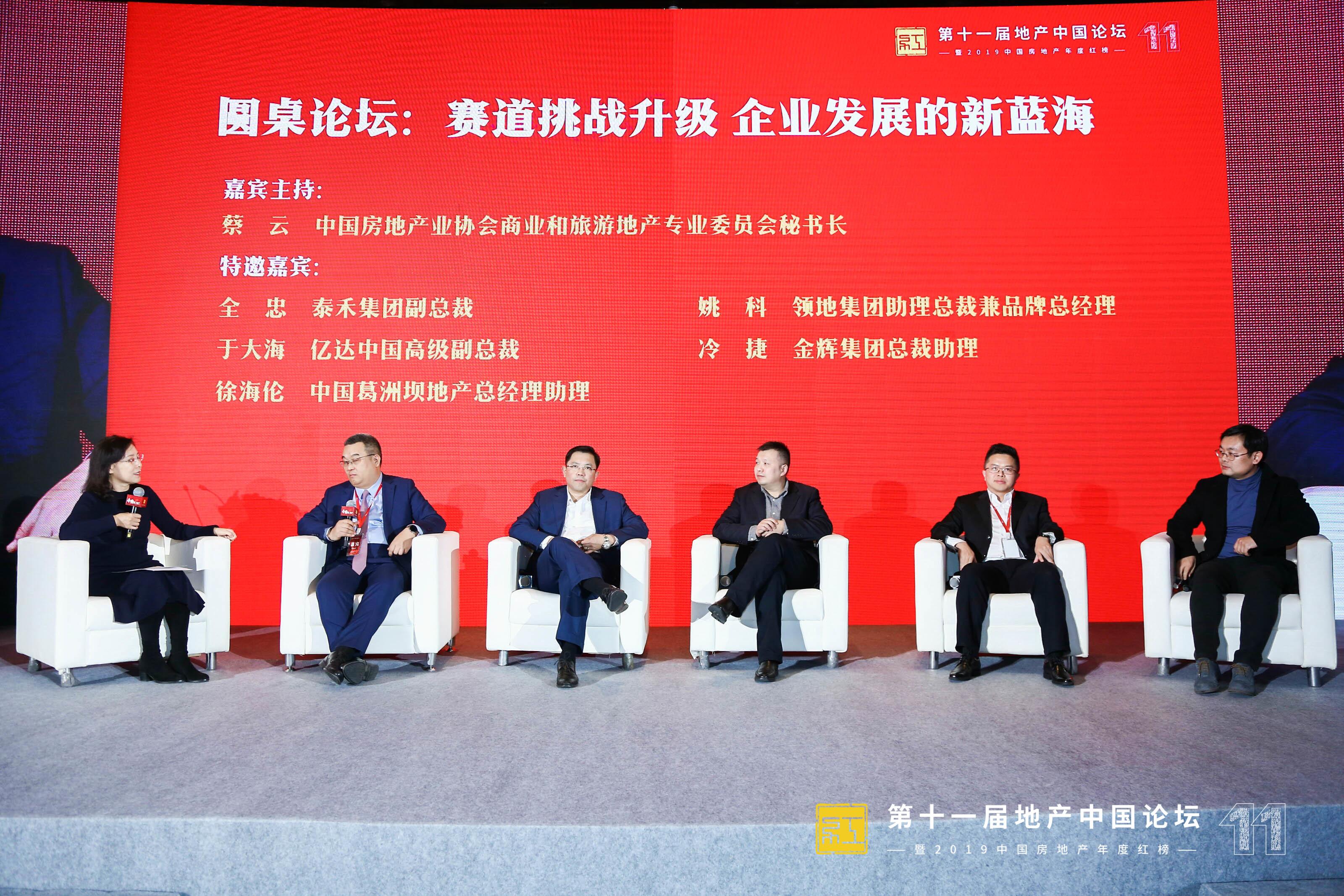 11年的行业公开课再次开讲 地产中国论坛回答2020:赛道升级  融变求新-中国网地产