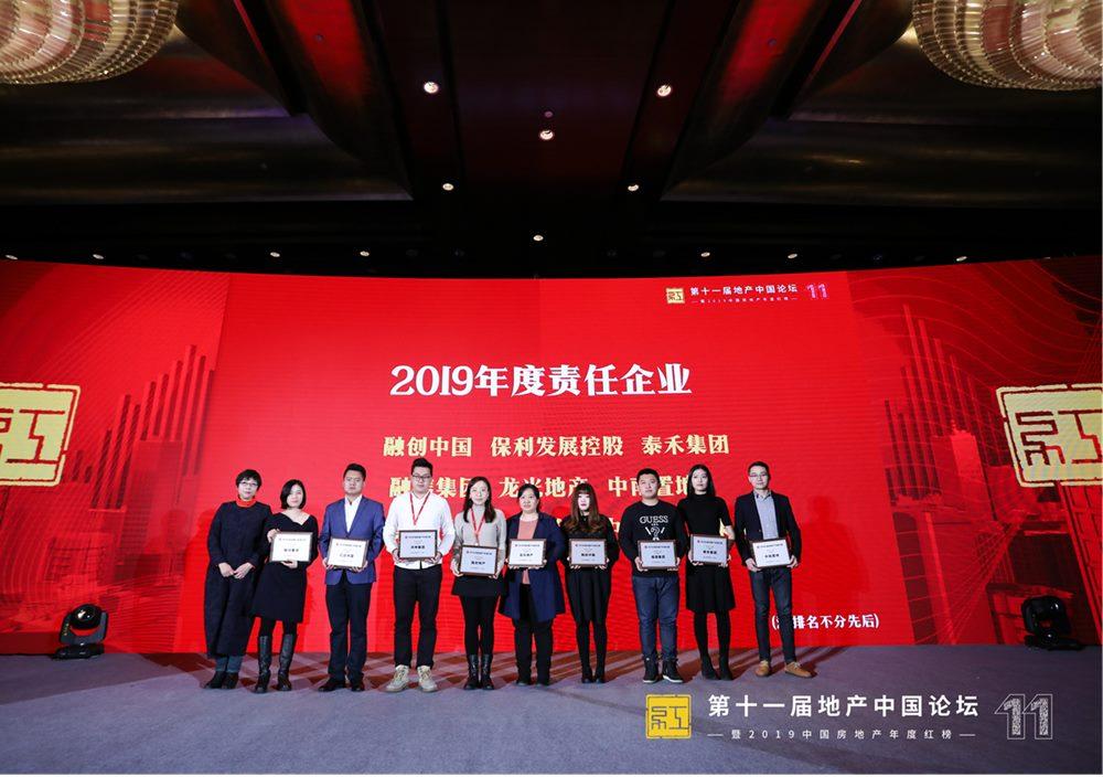 11年的行業公開課再次開講 地産中國論壇回答2020:賽道升級  融變求新-中國網地産