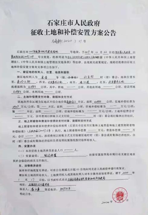 石家庄高新区北豆村拟征收67亩土地-中国网地产
