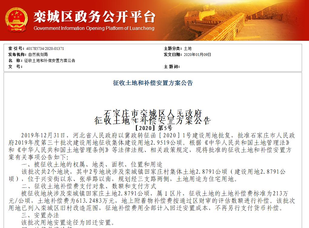 石家庄栾城拟征收约44亩土地  作住宅用地-中国网地产