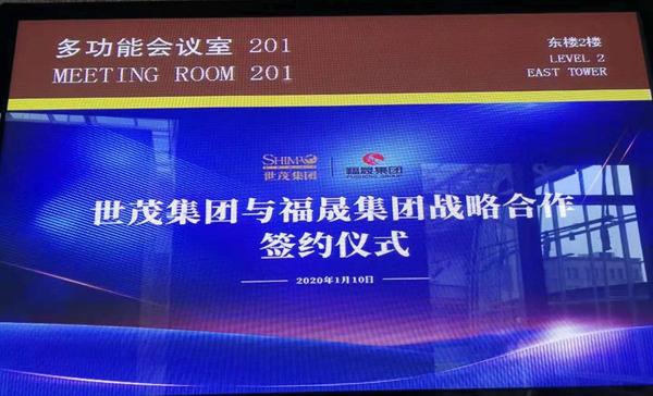 简讯丨世茂集团与福晟集团将于今日举行战略合作签约仪式-中国网地产
