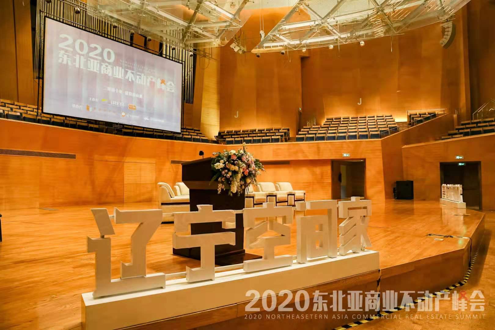 """2020东北亚商业不动产峰会——""""二零新十年·盛京新商机""""圆满落幕-中国网地产"""