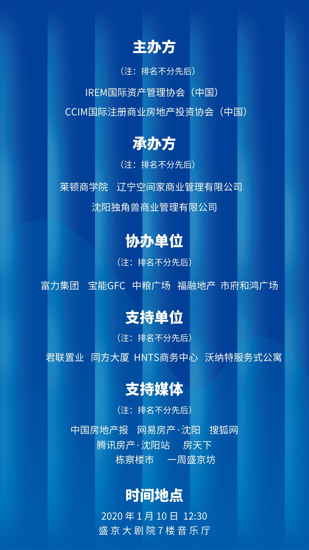 """2020東北亞商業不動産峰會——""""二零新十年·盛京新商機""""圓滿落幕-中國網地産"""