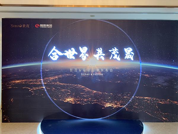 世茂海峡吕翼:双方将针对旧改项目成立城市更新平台-中国网地产