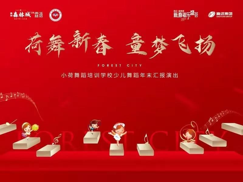 【荷舞新春 童梦飞扬】森林新春音乐会1月16日禧乐启幕!-中国网地产
