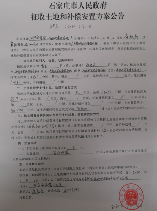 石家庄井陉矿区拟征收约22亩土地-中国网地产