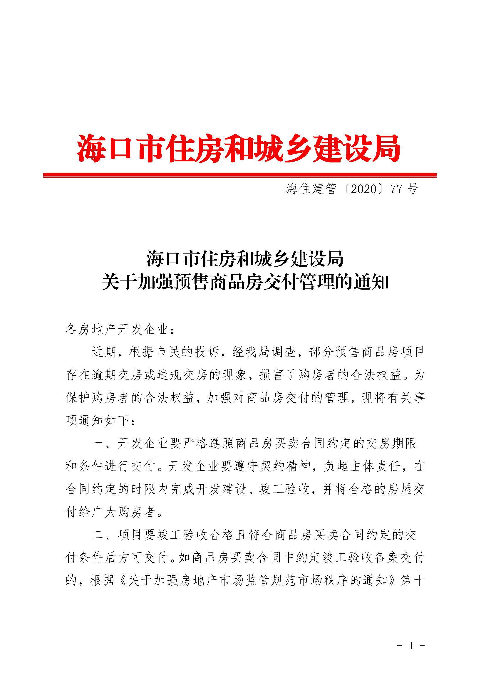 海口发布新规 :逾期交房将计入房企不良行为记录-中国网地产