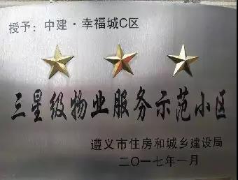遵义中建物业为您幸福起航-中国网地产