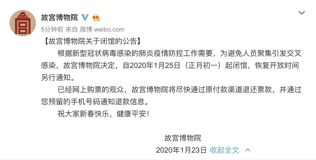 故宫博物院自1月25日起闭馆 -中国网地产