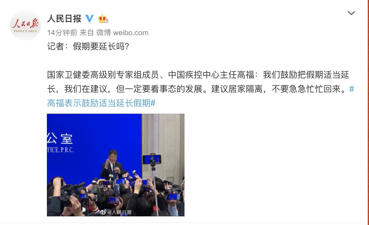 中国疾控中心主任高福:鼓励适当延长假期-中国网地产