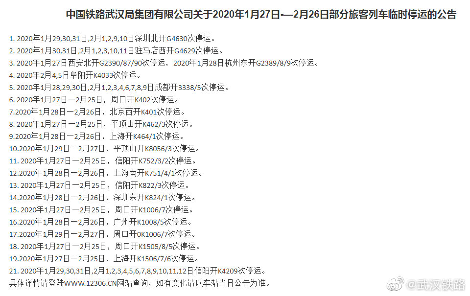 武汉铁路:2020年1月27日-—2月26日部分旅客列车临时停运-中国网地产