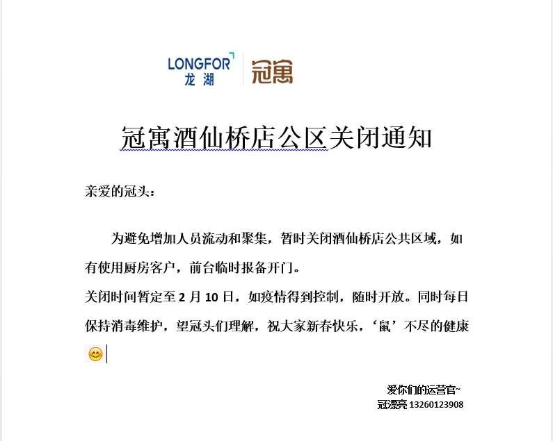 龙湖冠寓:关闭公共活动区域至2月10日-中国网地产
