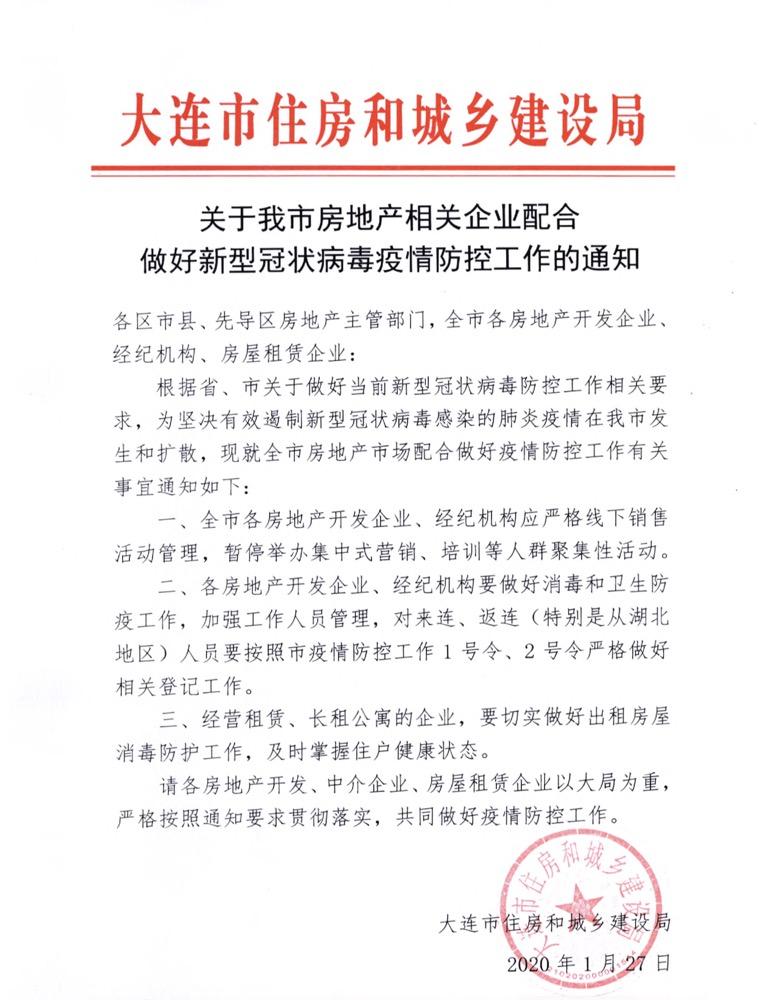 大连市住建局:暂停房企、经纪机构线下销售活动-中国网地产