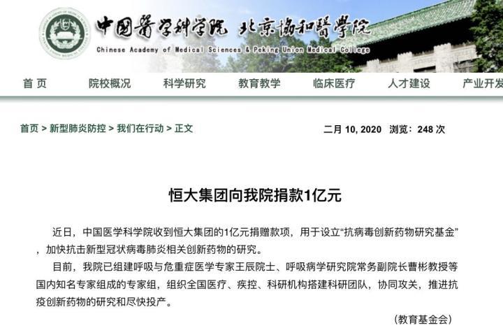 """恒大集团向中国医学科学院捐赠1亿元 设立""""抗病毒创新药物研究基金""""-中国网地产"""
