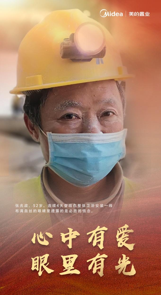 抗疫逆行者:因为被需要 所以勇往直前-中国网地产