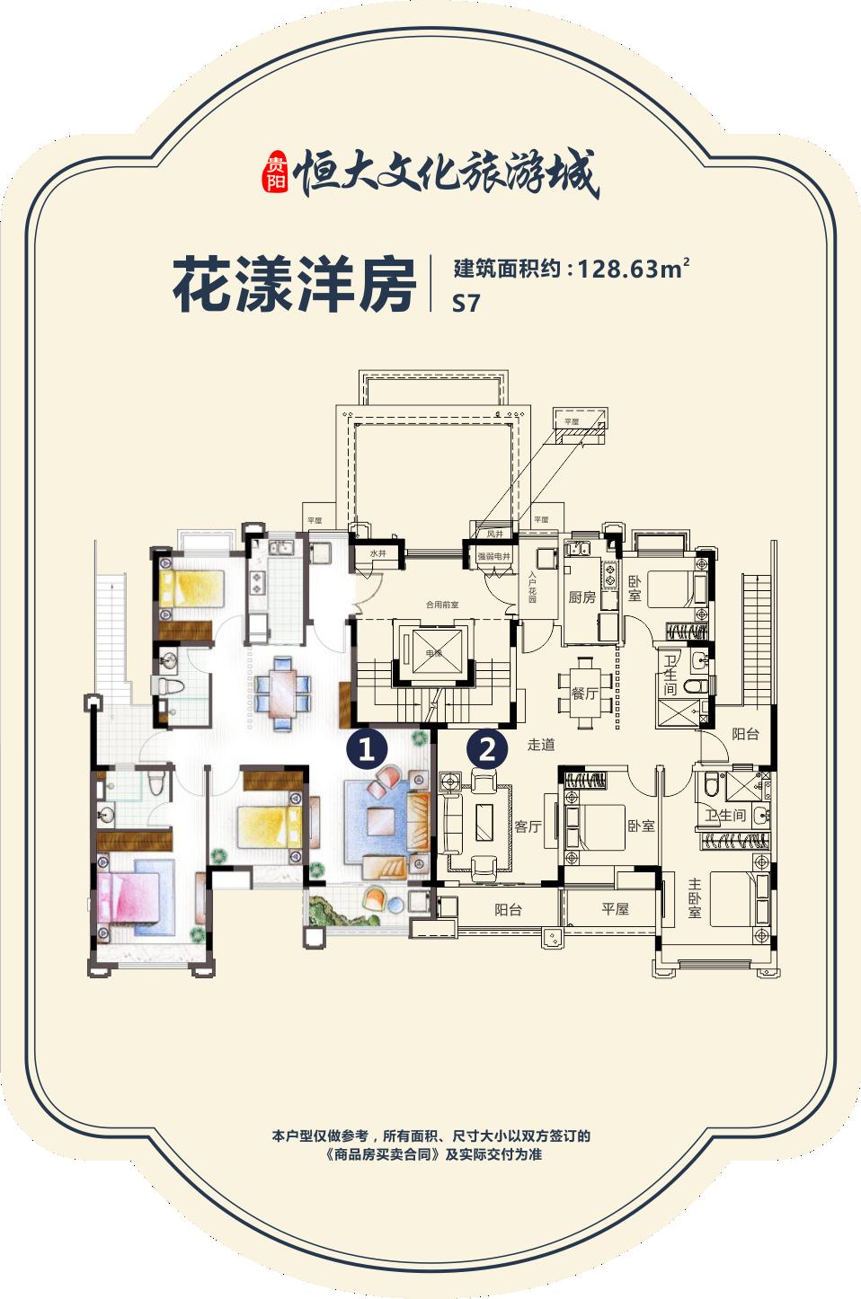 贵阳恒大文化旅游城启动网上售楼处 置业顾问24小时在线-中国网地产