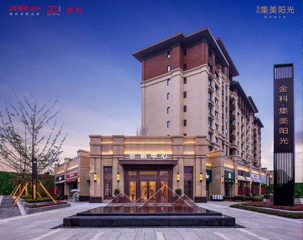 贵阳金科集美阳光网上售楼处开启 约130平米洋房准现房在售-中国网地产