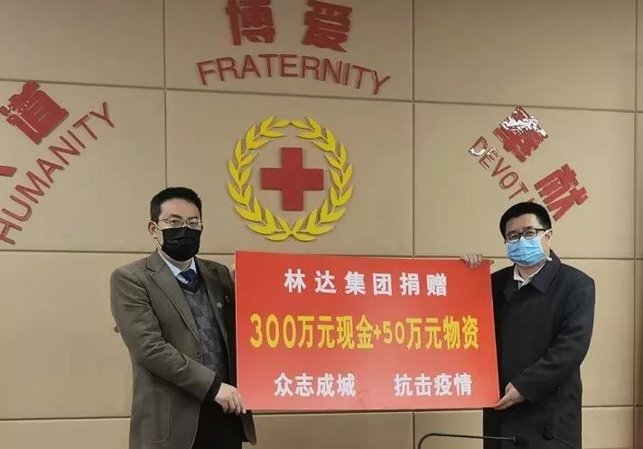 众志成城,共克时艰——林达集团在行动-中国网地产
