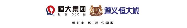 """遵义·恒大城:美好在线 宅家就""""购""""了-中国网地产"""