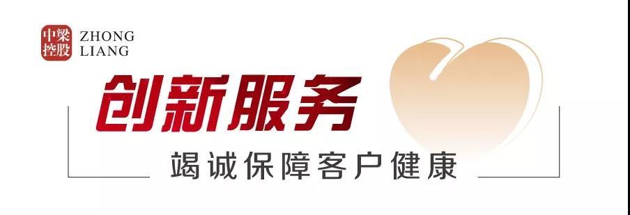 """众志成城打赢""""新冠肺炎""""疫情阻击战,中梁持续在行动-中国网地产"""
