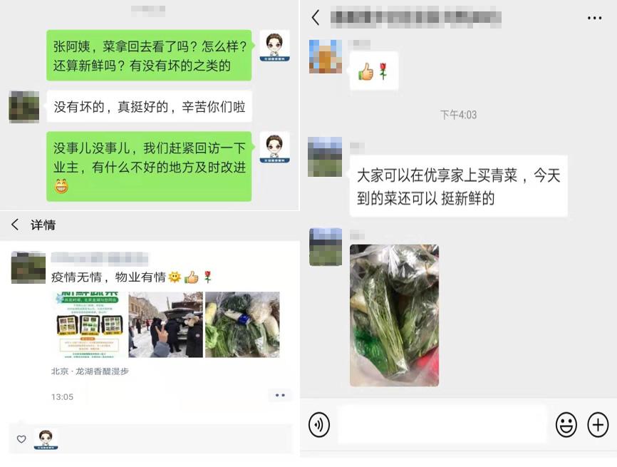 一键解决业主买菜难?这些小区这样操作-中国网澳门威尼斯人网址