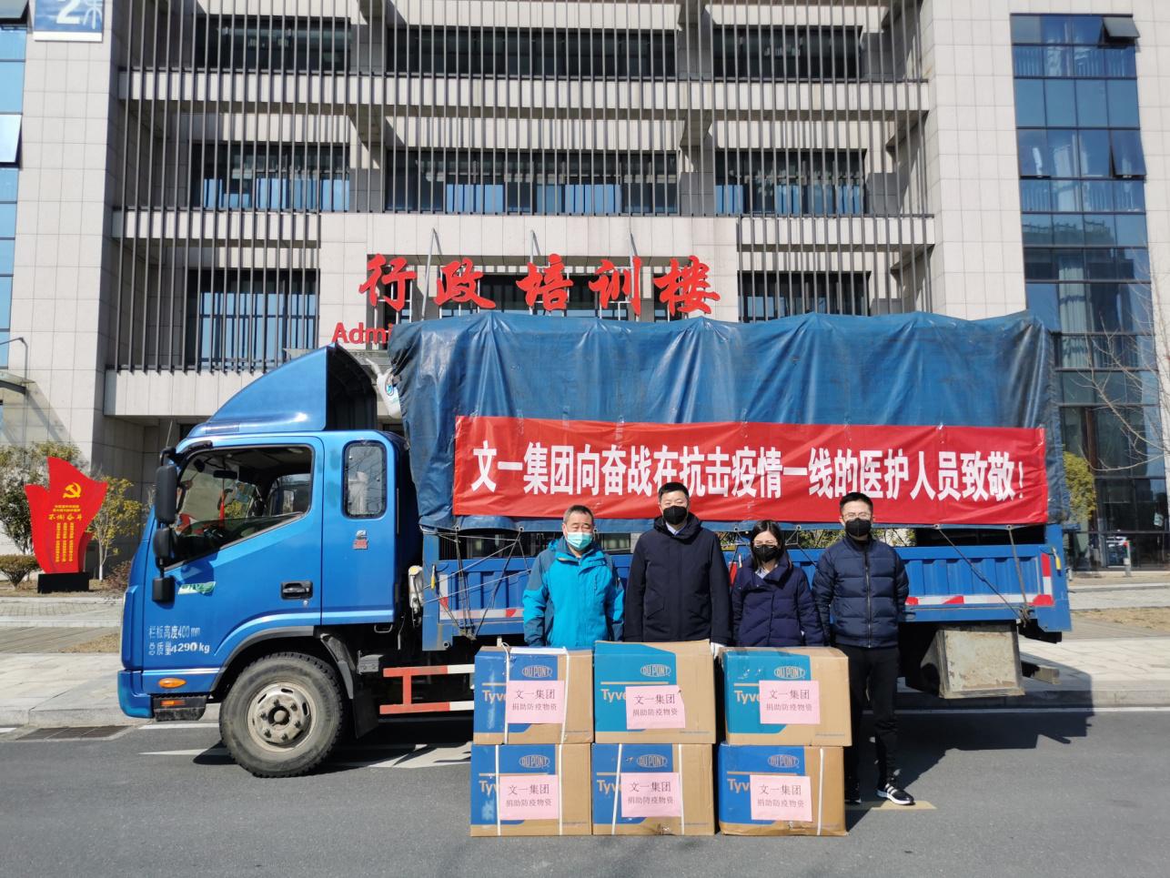 """【抗""""疫""""捐助持续中】文一集团再次捐赠紧缺医用防护物资支援一线-中国网地产"""