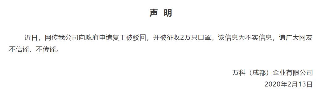 万科成都:被征收2万只口罩为不实消息-中国网地产