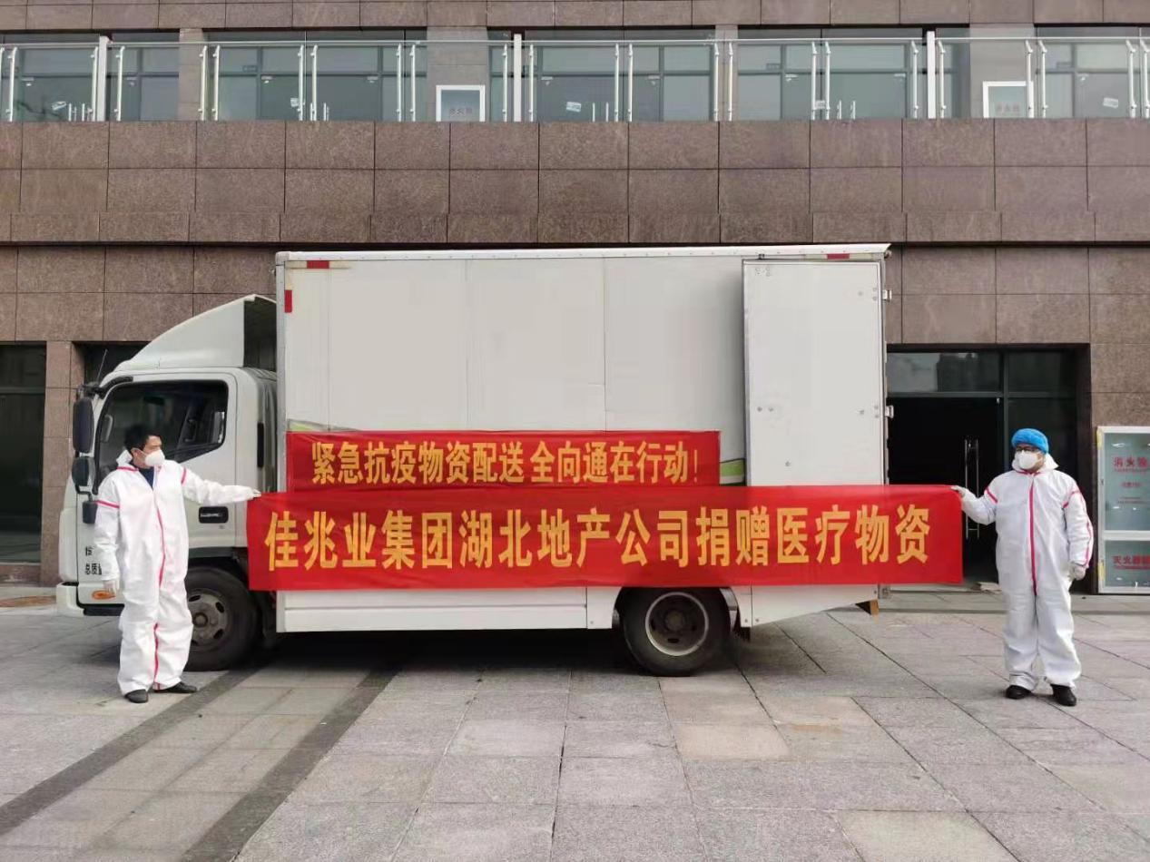 再度驰援疫情一线佳兆业向湖北、江苏捐赠防疫物资-大发快三app