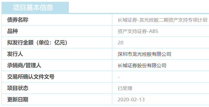 龙光控股20亿元资产支持证券ABS获上交所受理-中国网澳门威尼斯人网址