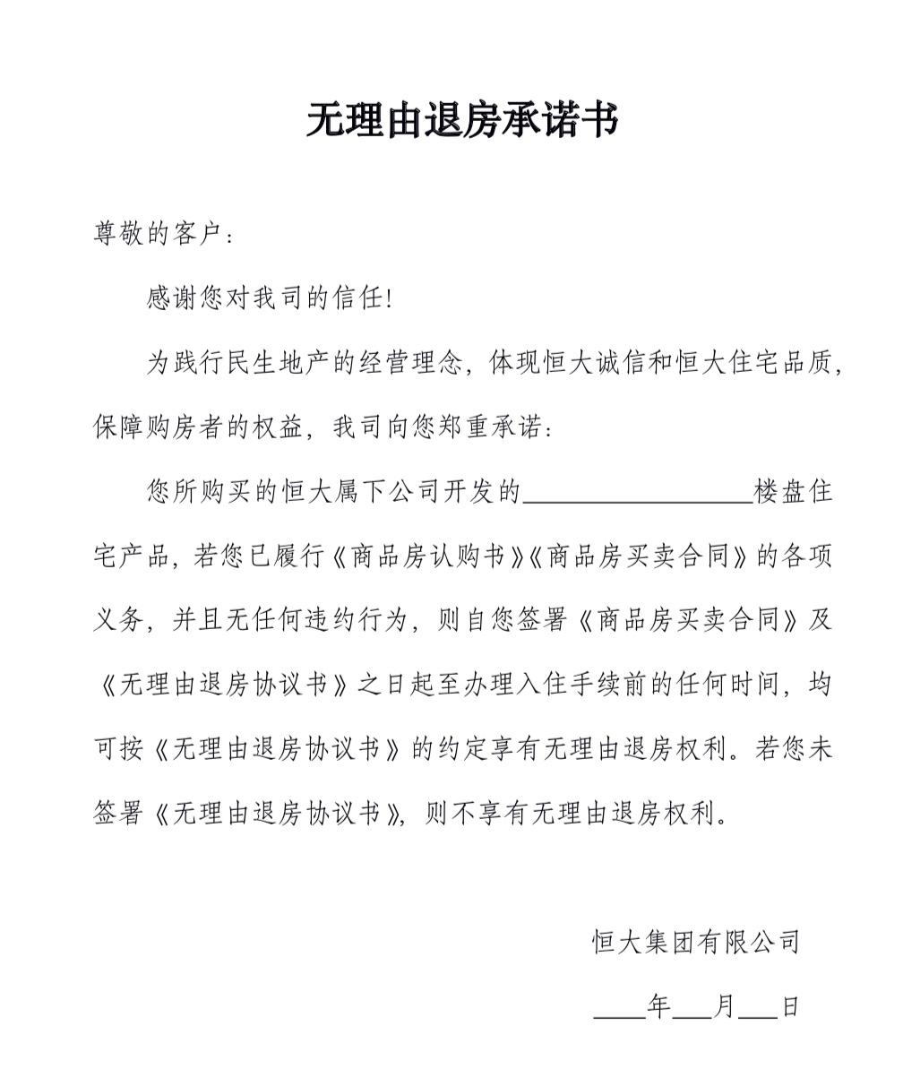 """疫情之下化被动为主动 恒大开启地产""""网上购房""""新时代-中国网地产"""