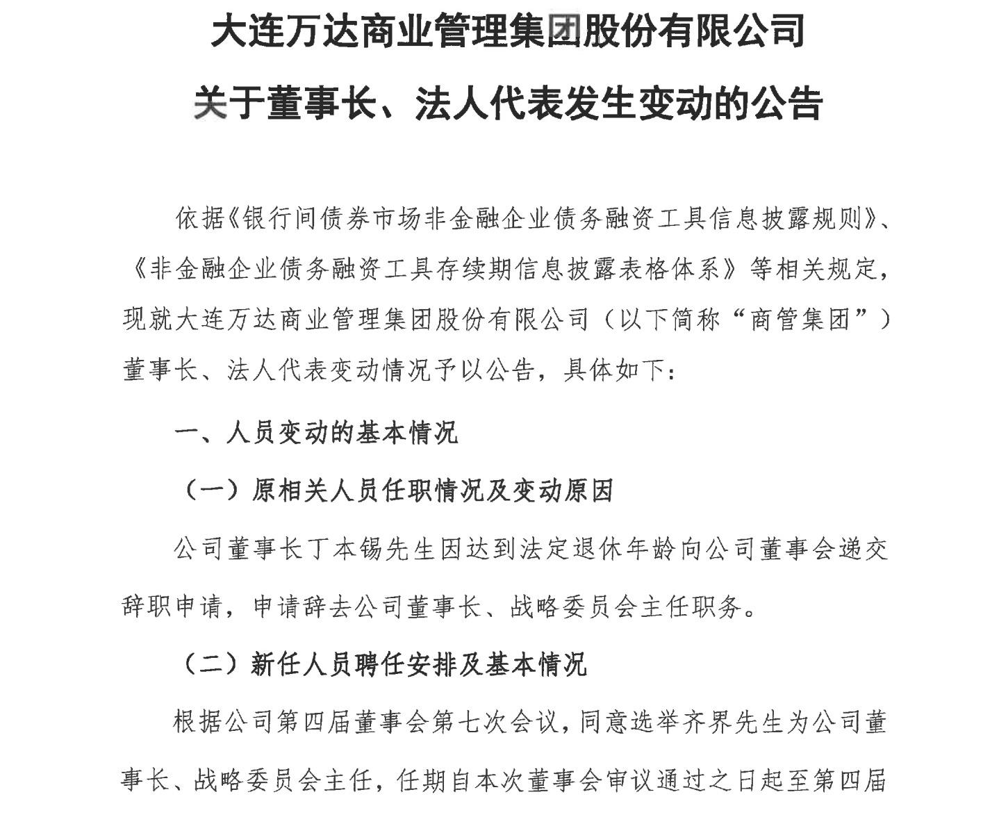 万达商管:丁本锡董事长退休 选举齐界为新任董事长-中国网地产