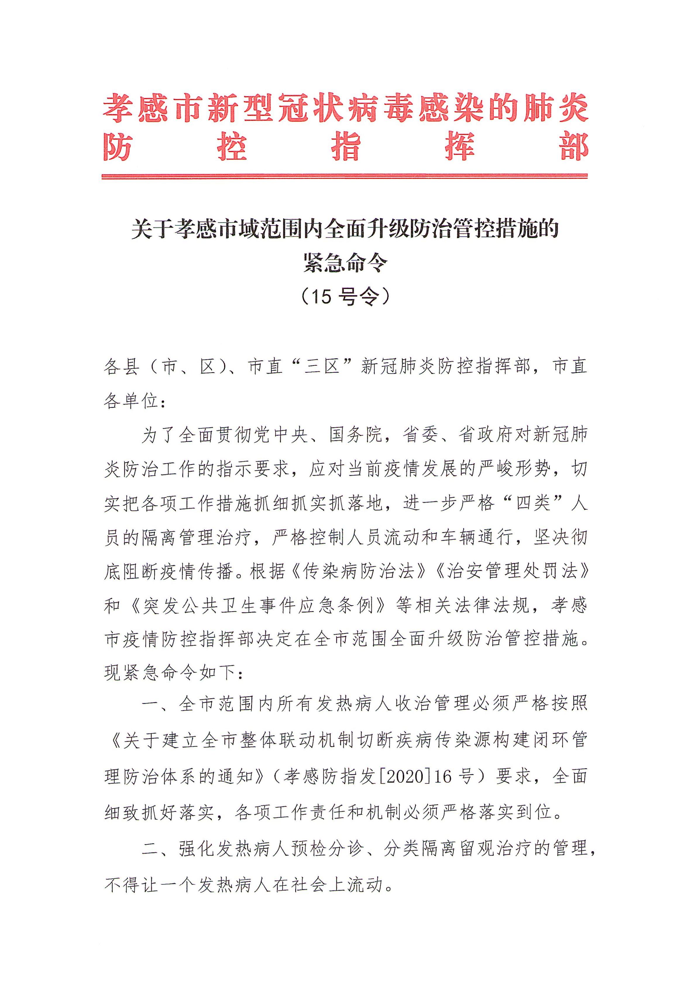 湖北孝感升级防控措施:小区(居民点)一律全封闭管理-中国网地产