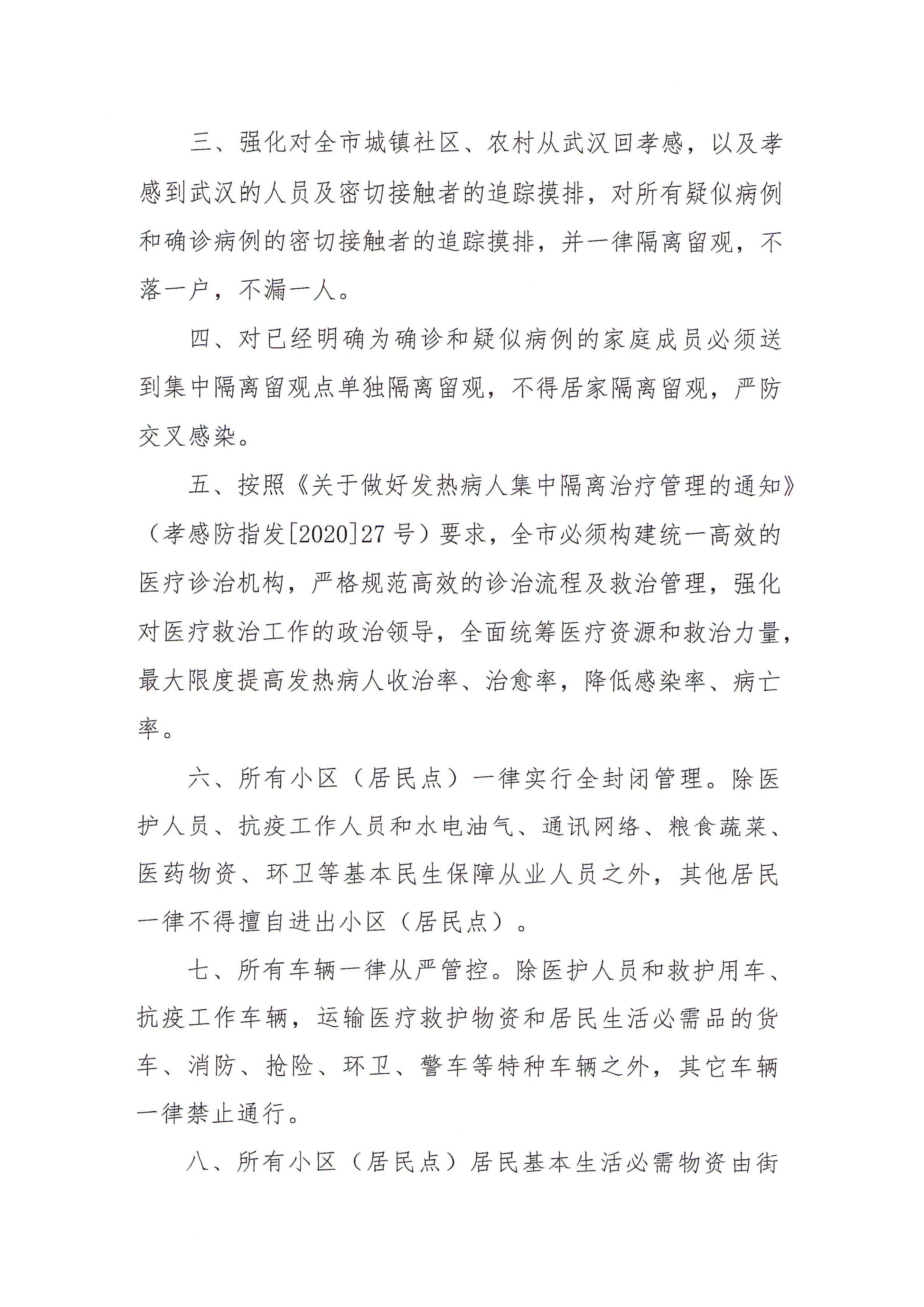湖北孝感升级防控措施:小区(居民点)一律全封闭管理-澳门金沙线上娱乐网地产
