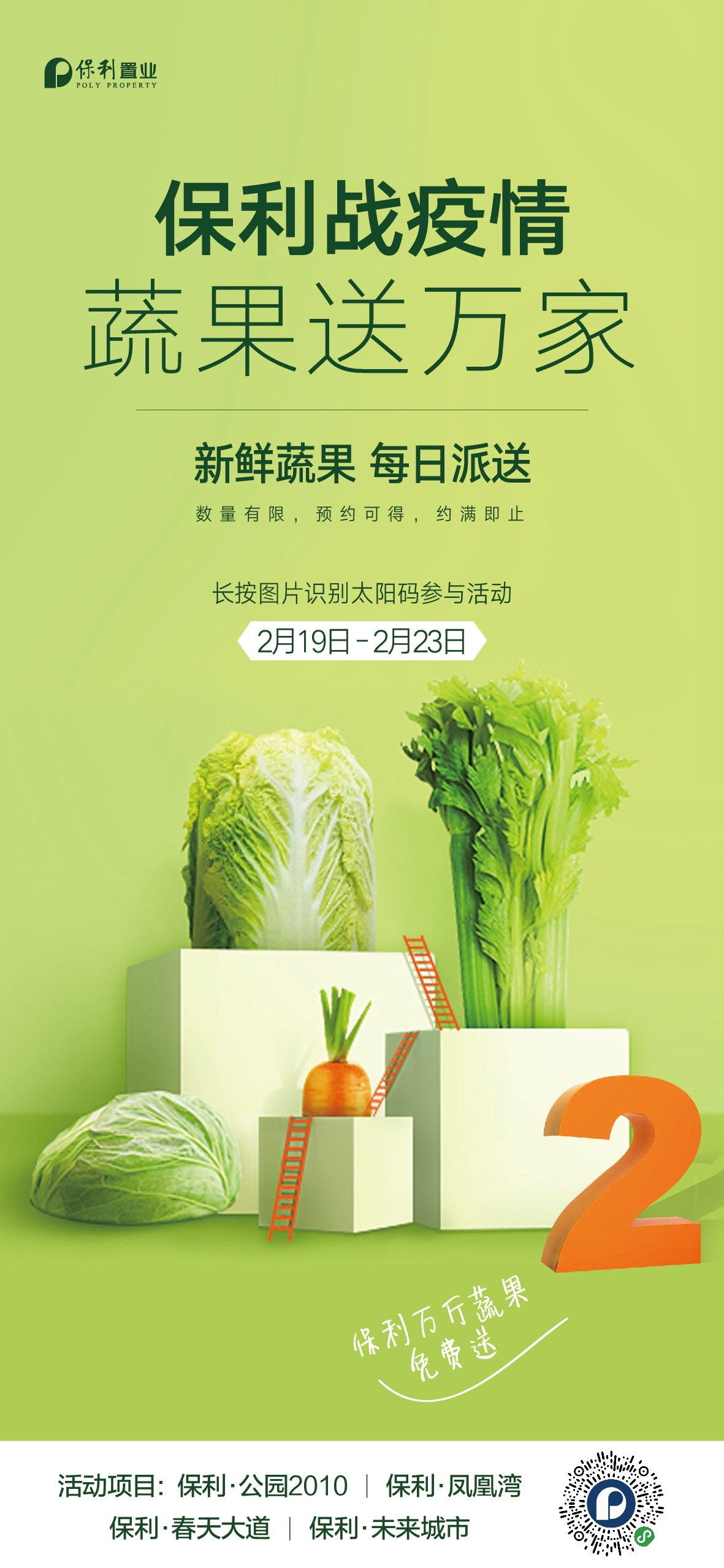 保利·未来城市:保利战疫情蔬果送万家 新鲜蔬果每日送 -中国网地产