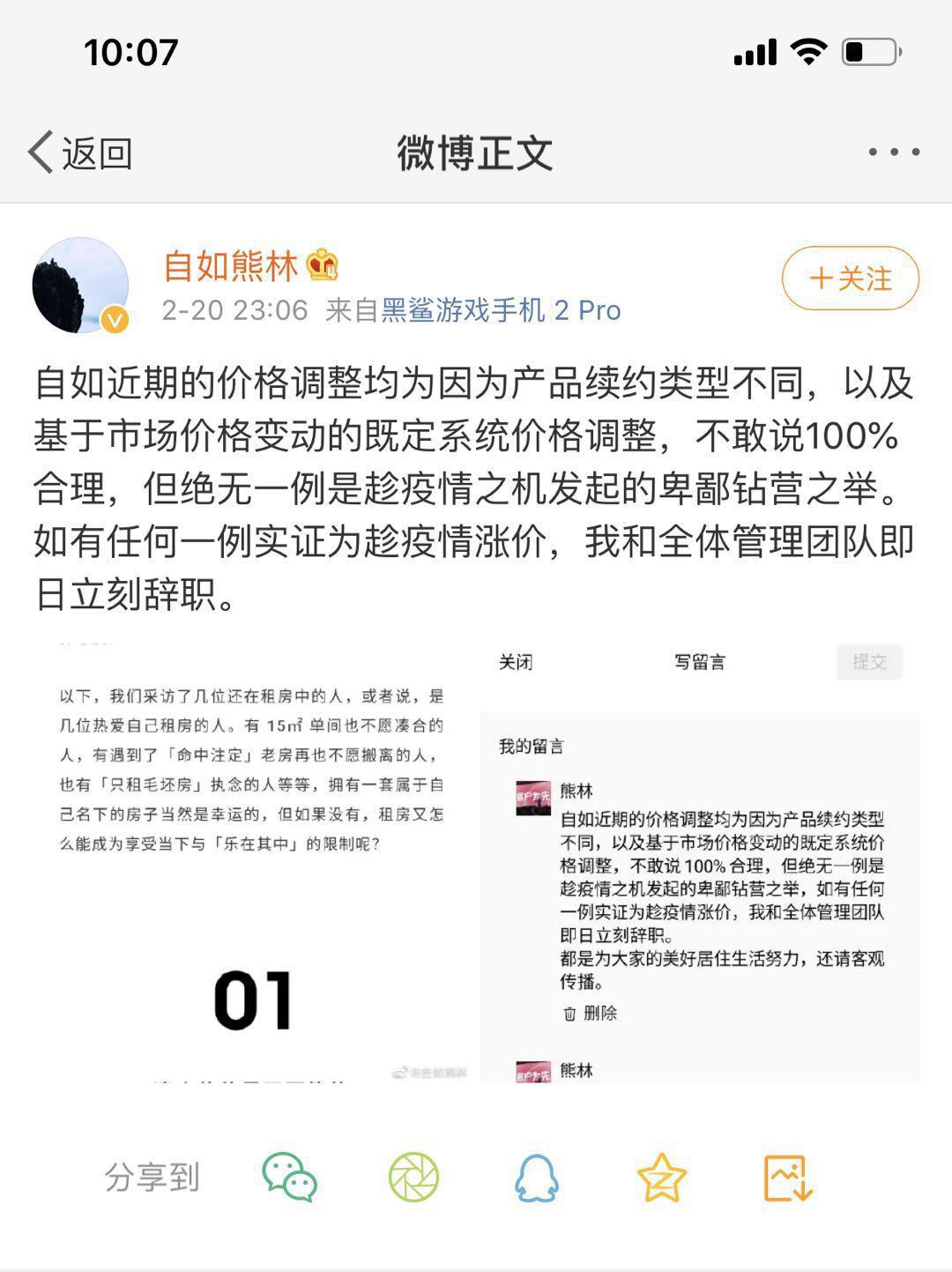 """自如熊林回应""""趁疫情涨房租"""":如有一例实证全体立刻辞职-中国网地产"""
