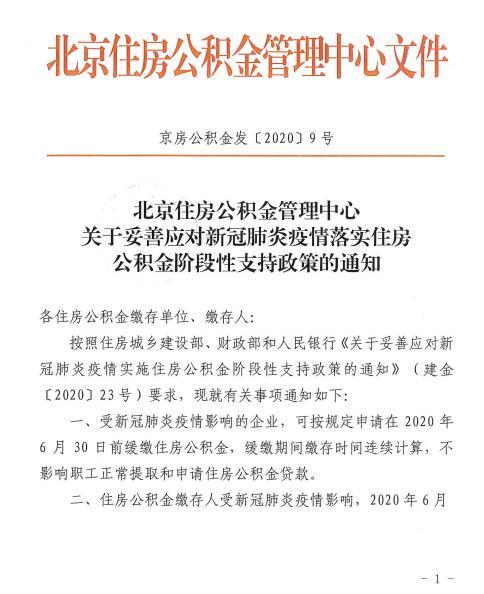 北京:应对疫情 可缓缴住房公积金-中国网澳门威尼斯人网址