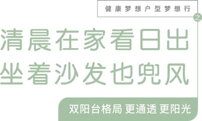 灵动117,中建·幸福城这款户型值得你放大细品-中国网地产