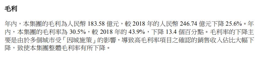 年报快读|雅居乐:整体毛利下滑严重 平衡布局分散风险-中国网地产