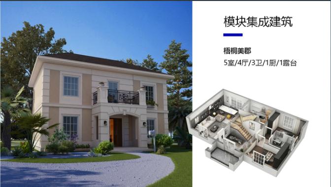 唐芬:装配式建筑在农村拥有万亿市场-中国网地产